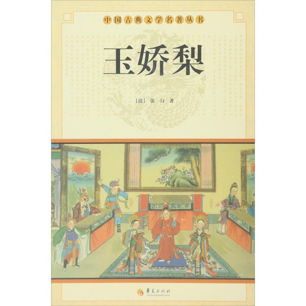 商品详情 - 玉娇梨/中国古典文学名著丛书 - image  0