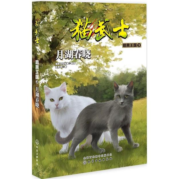 商品详情 - 猫武士·暗黑王国3·月湖春晓 - image  0