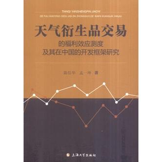 天气衍生品交易的福利效应测度及其在中国的开发框架研究
