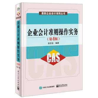 企业会计准则操作实务(第4版)