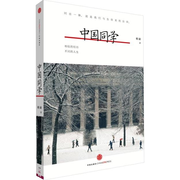 商品详情 - 中国同学 - image  0