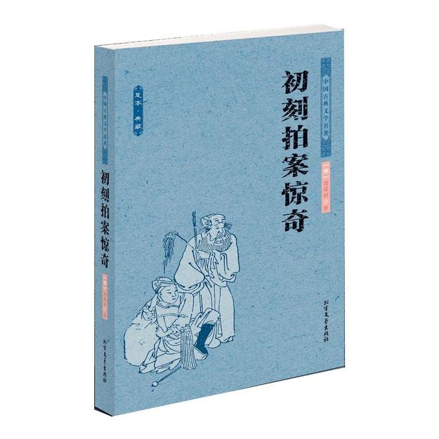 商品详情 - 中国古典文学名著:初刻拍案惊奇 - image  0