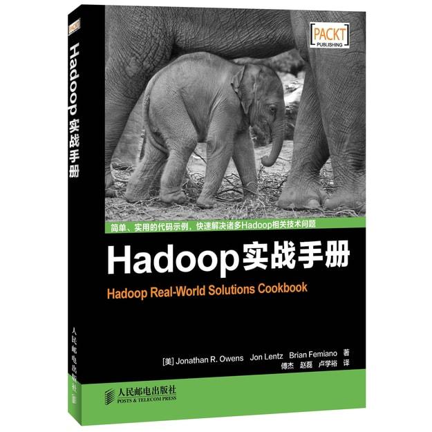 商品详情 - Hadoop实战手册 - image  0