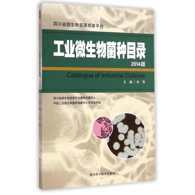 商品详情 - 工业微生物菌种目录(2014版) - image  0