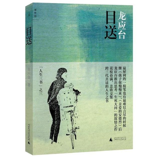 商品详情 - 目送(插图新版) - image  0