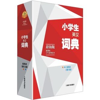 辞海版 新课标·学生系列辞书:小学生英汉词典(双色本 第2版)