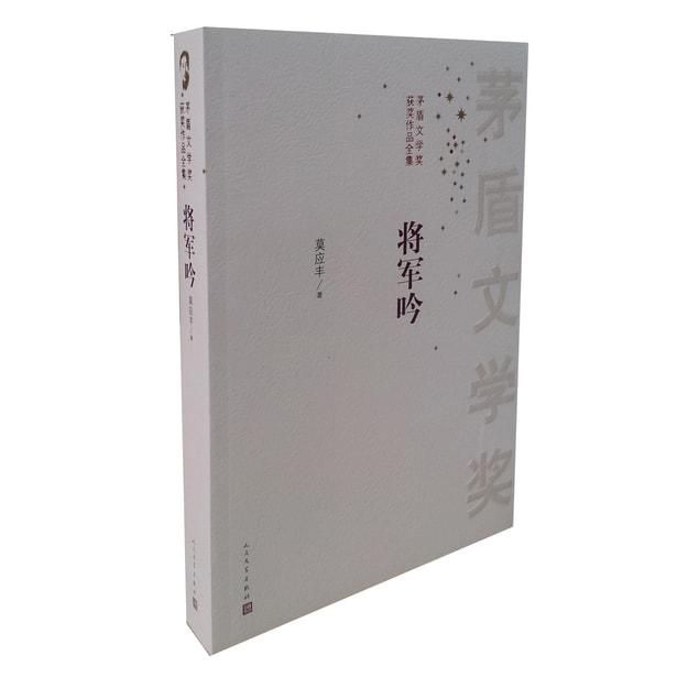 商品详情 - 茅盾文学奖获奖作品全集:将军吟 - image  0
