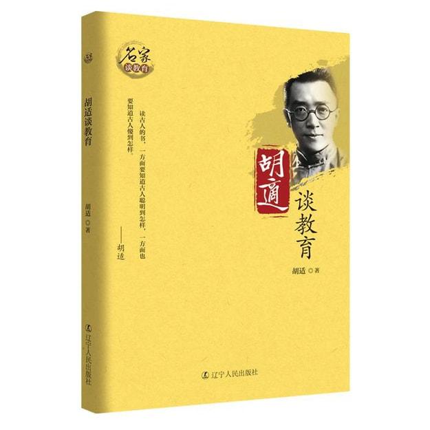 商品详情 - 名家谈教育:胡适谈教育 - image  0