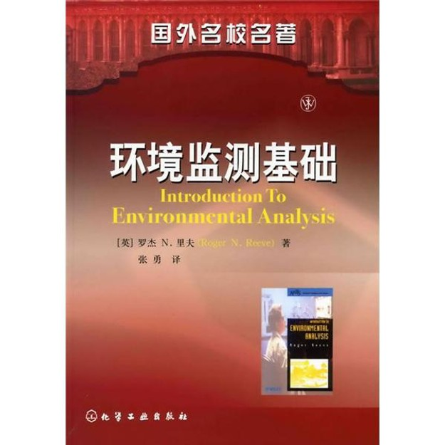 商品详情 - 环境监测基础 - image  0