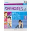 大家的韩国语听力(初级2)(附光盘1张)