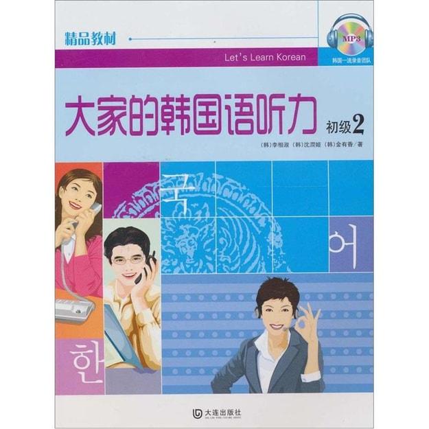 商品详情 - 大家的韩国语听力(初级2)(附光盘1张) - image  0