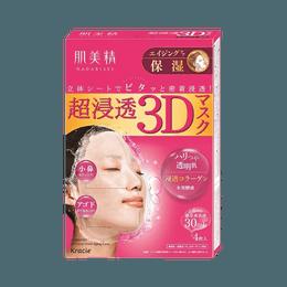 KRACIE 肌美精||超渗透3D保湿面膜||4片