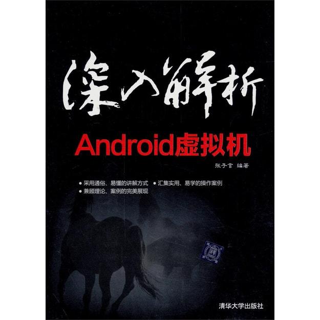 商品详情 - 深入解析Android虚拟机 - image  0
