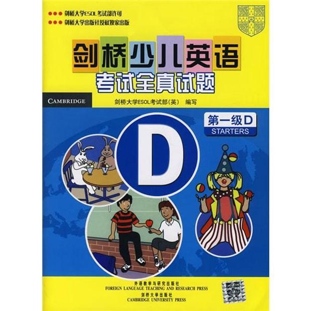 商品详情 - 剑桥少儿英语考试全真试题:第1级D(附带) - image  0