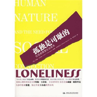 孤独是可耻的:你我都需要社会联系
