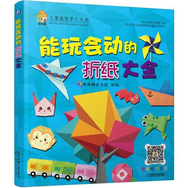 商品详情 - 能玩会动的折纸大全 - image  0