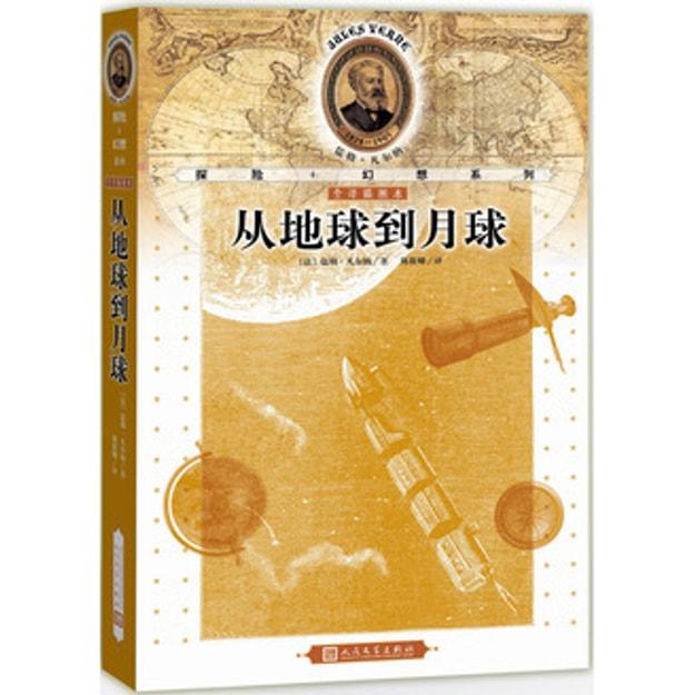 商品详情 - 儒勒·凡尔纳探险+幻想系列:从地球到月球 - image  0