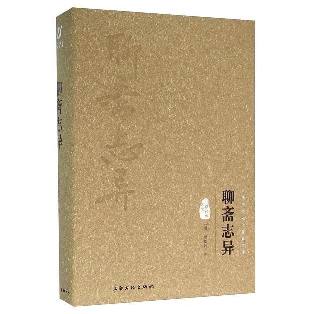 商品详情 - 聊斋志异(图文精释版) - image  0