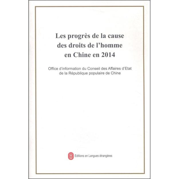 商品详情 - 2014年中国人权事业的进展(法文版) - image  0