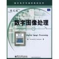 国外电子与通信教材系列:数字图像处理(英文版)