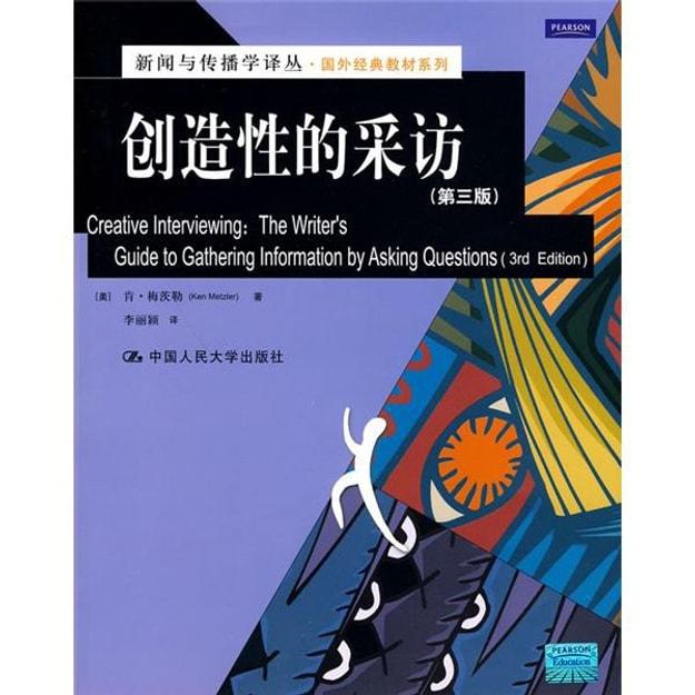 商品详情 - 新闻与传播学译丛·国外经典教材系列:创造性的采访(第3版) - image  0