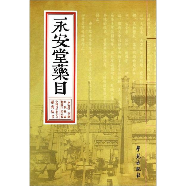 商品详情 - 中国百年老字号系列丛书:永安堂药目 - image  0