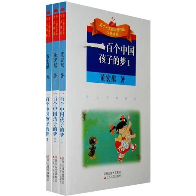商品详情 - 一百个中国孩子的梦(共3册) - image  0