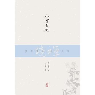 禅境丛书:小窗自纪