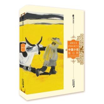 2013中国小说学会中篇小说排行榜