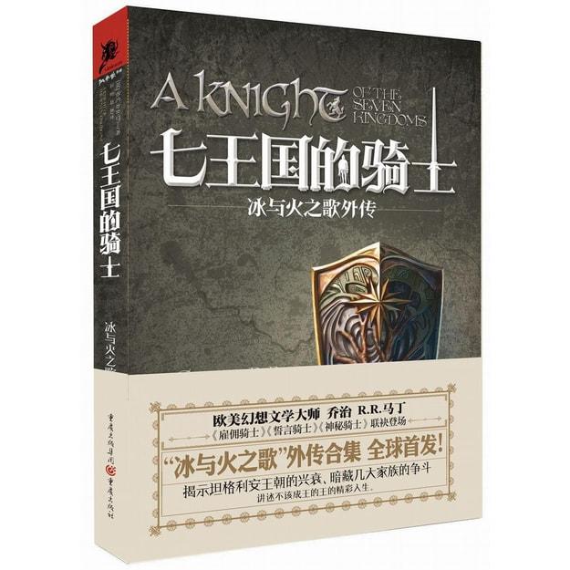 商品详情 - 七王国的骑士:冰与火之歌外传 - image  0
