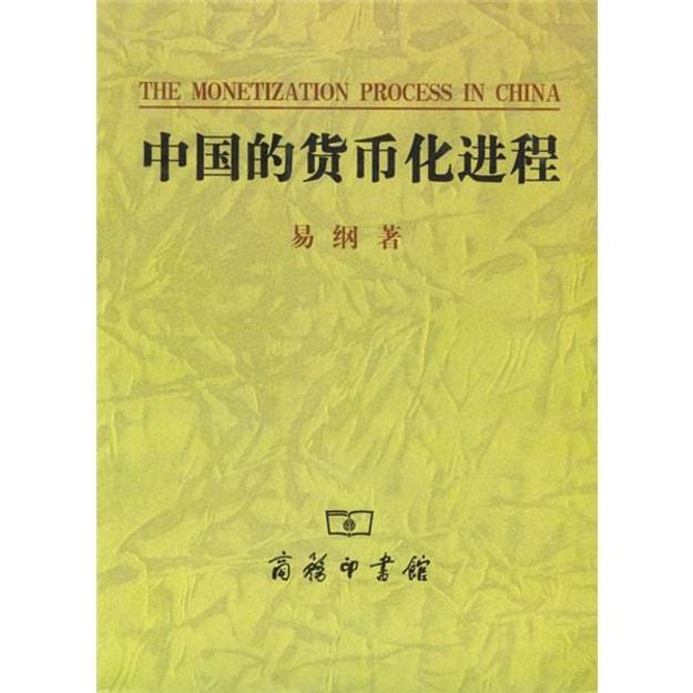 商品详情 - 中国的货币化进程 - image  0