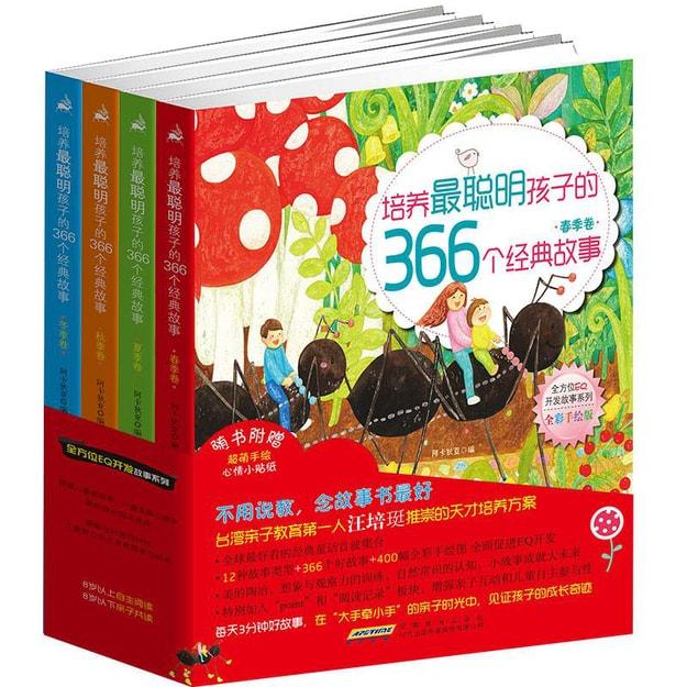 商品详情 - 全方位EQ开发故事系列:培养最聪明孩子的366个经典故事(套装共4册) - image  0