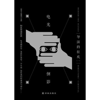 电光倒影:导演的狂欢(一)