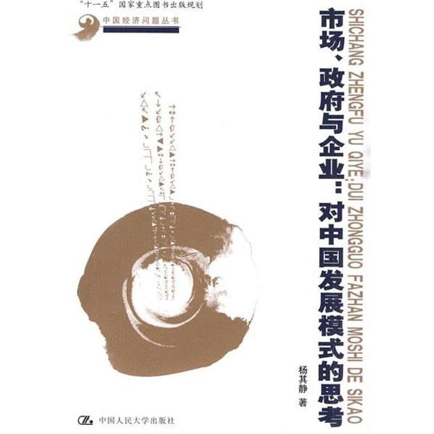 商品详情 - 市场、政府与企业:对中国发展模式的思考 - image  0