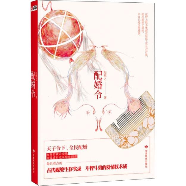 商品详情 - 配婚令 - image  0