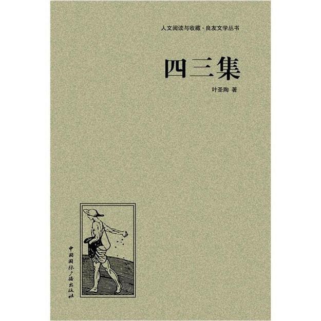 商品详情 - 人文阅读与收藏·良友文学丛书:四三集 - image  0