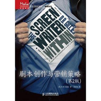 剧本创作与营销策略(第2版)