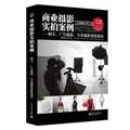 商业摄影实拍案例:淘宝、广告摄影、专业摄影进阶通用(全彩)