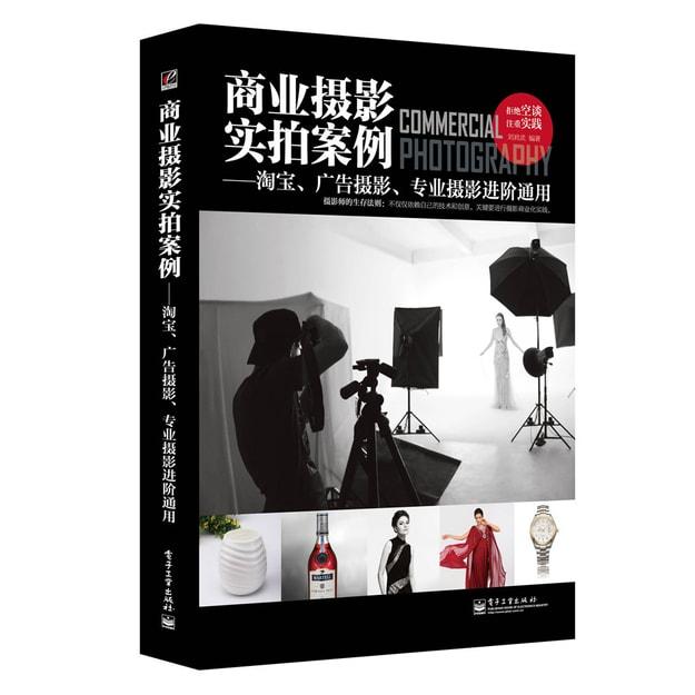 Product Detail - 商业摄影实拍案例:淘宝、广告摄影、专业摄影进阶通用(全彩) - image  0