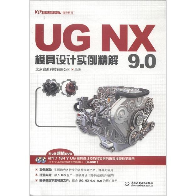 商品详情 - UG软件应用认证指导用书:UG NX 9.0模具设计实例精解(附DVD光盘2张) - image  0