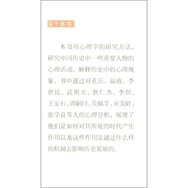 商品详情 - 朱建军作品系列:中国历史名人的个性解读 - image  0