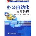 """职业教育岗位技能培训""""双证书""""课程系列教材·工业和信息化部IT职业技术培训教材:办公自动化实用教程"""