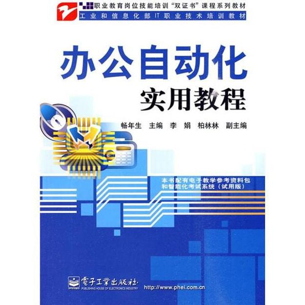 """商品详情 - 职业教育岗位技能培训""""双证书""""课程系列教材·工业和信息化部IT职业技术培训教材:办公自动化实用教程 - image  0"""