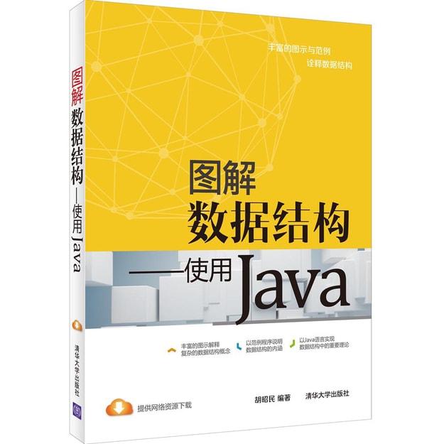 商品详情 - 图解数据结构:使用Java - image  0