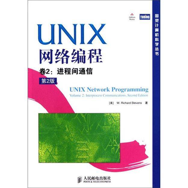 商品详情 - UNIX网络编程(卷2):进程间通信(第2版) - image  0