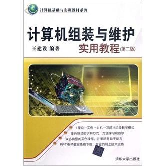 计算机组装与维护实用教程(第2版)
