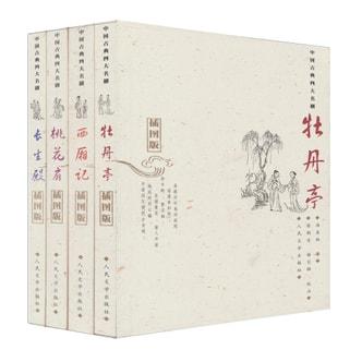 权威定本古典四大名剧(西厢记+牡丹亭+长生殿+桃花扇)(套装全4册)