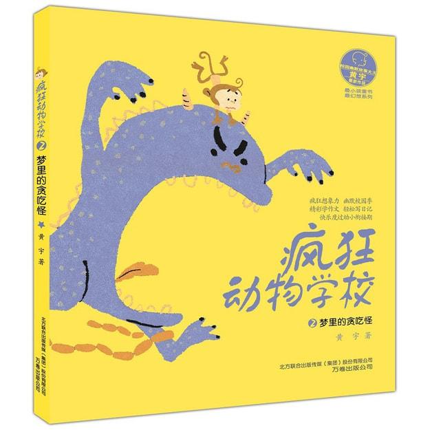 商品详情 - 最小孩童书·最幻想系列 疯狂动物学校2 梦里的贪吃怪 - image  0