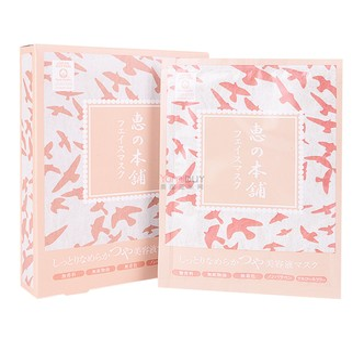 MEGUMI HONPO Beauty Fluid Face Mask Pink 5sheets