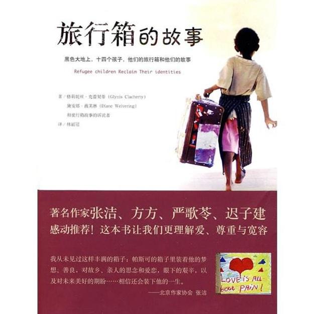 商品详情 - 旅行箱的故事 - image  0